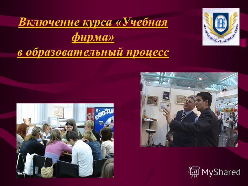 Включение курса «Учебная фирма» в образовательный процесс