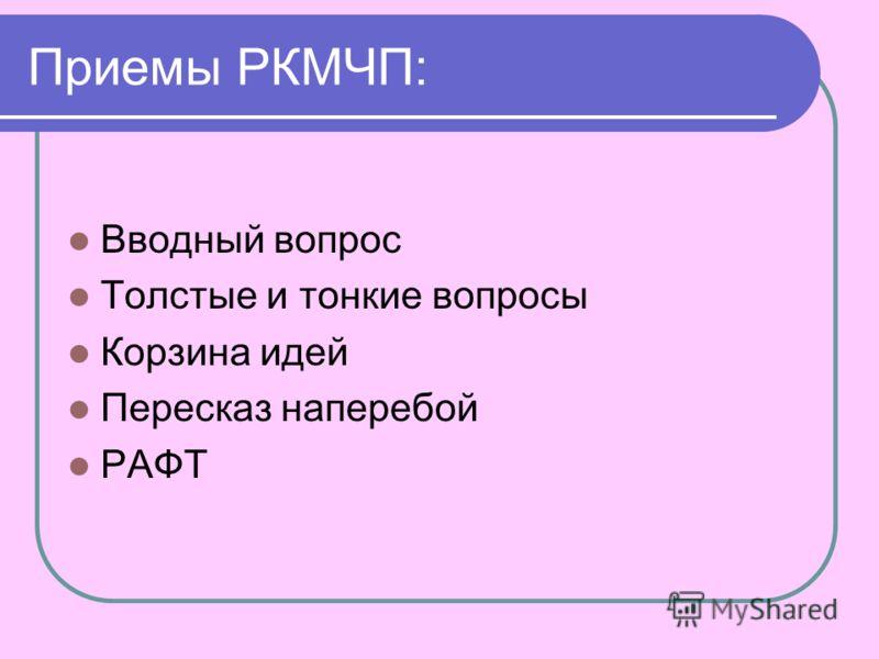 Приемы РКМЧП: Вводный вопрос Толстые и тонкие вопросы Корзина идей Пересказ наперебой РАФТ