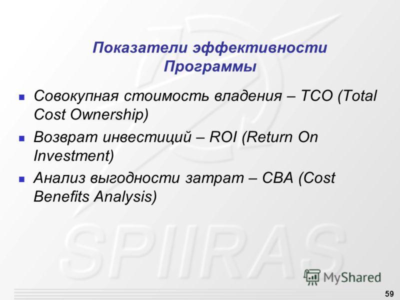 59 Показатели эффективности Программы Совокупная стоимость владения – TCO (Total Cost Ownership) Возврат инвестиций – ROI (Return On Investment) Анализ выгодности затрат – CBA (Cost Benefits Analysis)