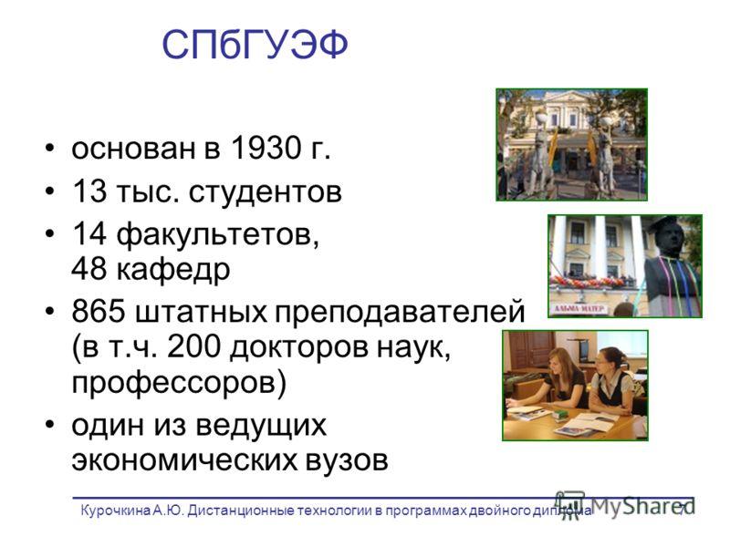Курочкина А.Ю. Дистанционные технологии в программах двойного диплома7 СПбГУЭФ основан в 1930 г. 13 тыс. студентов 14 факультетов, 48 кафедр 865 штатных преподавателей (в т.ч. 200 докторов наук, профессоров) один из ведущих экономических вузов
