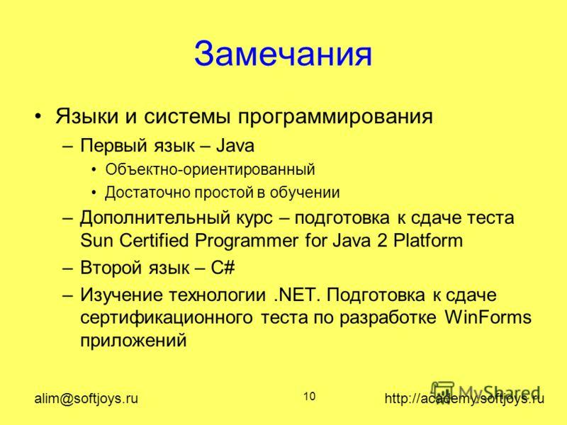 alim@softjoys.ru http://academy.softjoys.ru 10 Замечания Языки и системы программирования –Первый язык – Java Объектно-ориентированный Достаточно простой в обучении –Дополнительный курс – подготовка к сдаче теста Sun Certified Programmer for Java 2 P
