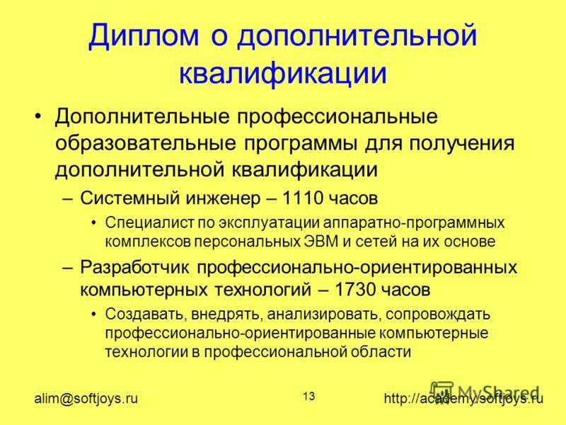 alim@softjoys.ru http://academy.softjoys.ru 13 Диплом о дополнительной квалификации Дополнительные профессиональные образовательные программы для получения дополнительной квалификации –Системный инженер – 1110 часов Специалист по эксплуатации аппарат