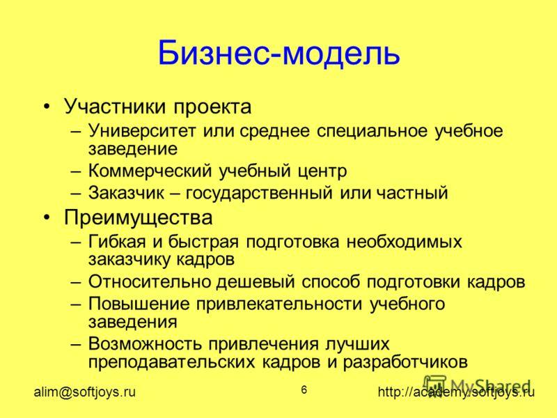 alim@softjoys.ru http://academy.softjoys.ru 6 Бизнес-модель Участники проекта –Университет или среднее специальное учебное заведение –Коммерческий учебный центр –Заказчик – государственный или частный Преимущества –Гибкая и быстрая подготовка необход