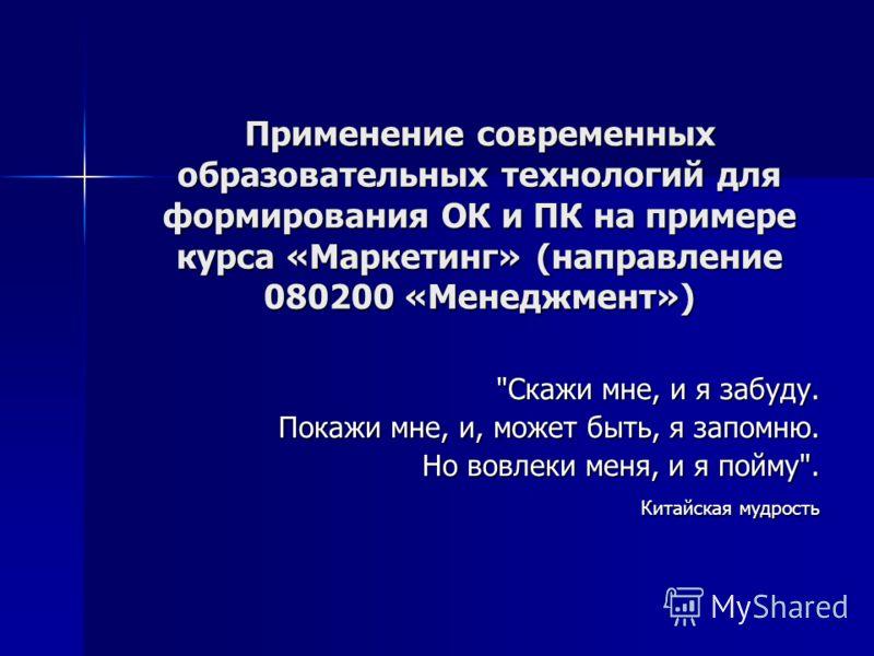 Применение современных образовательных технологий для формирования ОК и ПК на примере курса «Маркетинг» (направление 080200 «Менеджмент»)