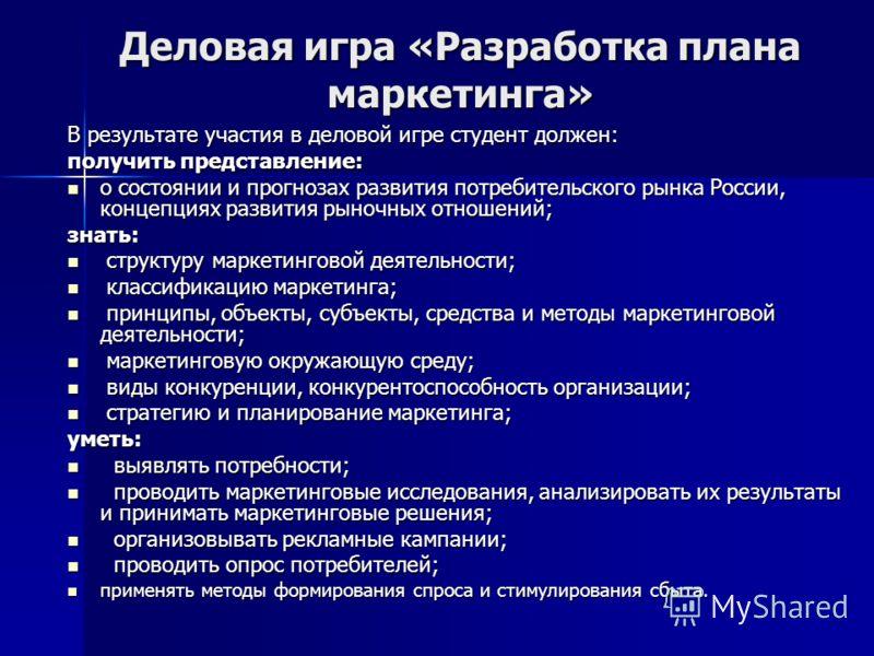 В результате участия в деловой игре студент должен: получить представление: о состоянии и прогнозах развития потребительского рынка России, концепциях развития рыночных отношений; о состоянии и прогнозах развития потребительского рынка России, концеп