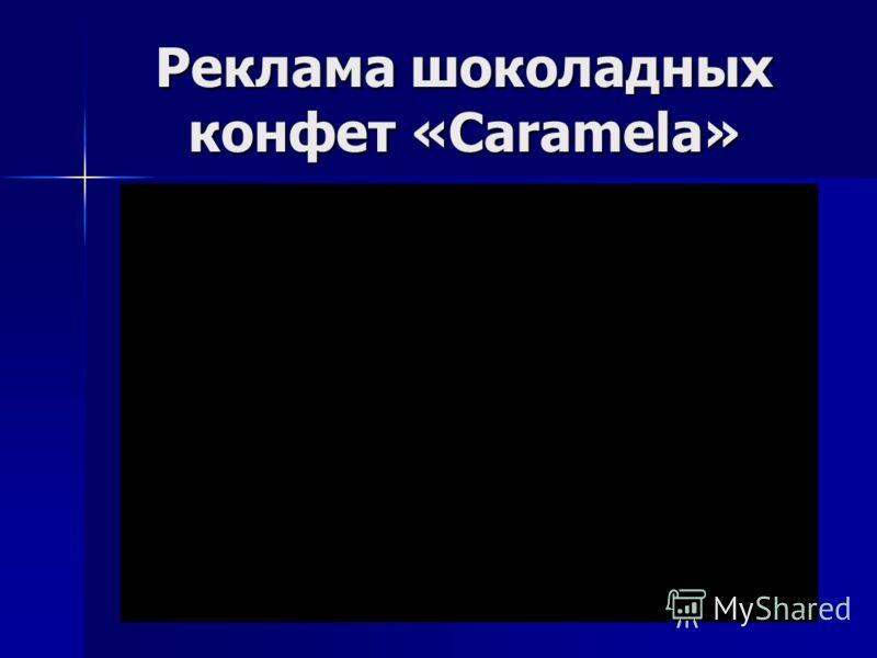 Реклама шоколадных конфет «Caramela»
