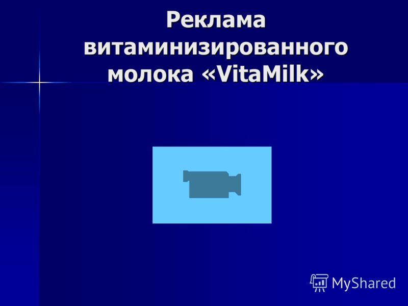 Реклама витаминизированного молока «VitaMilk»