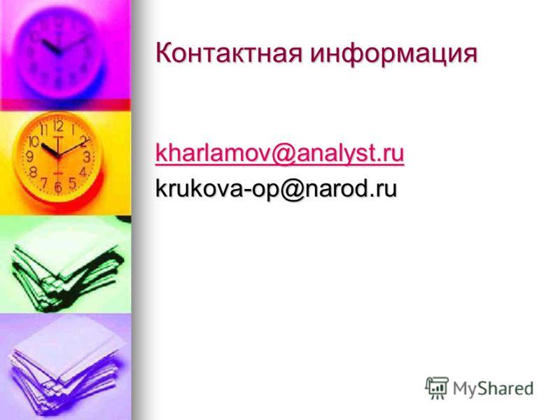 Контактная информация kharlamov@analyst.ru krukova-op@narod.ru