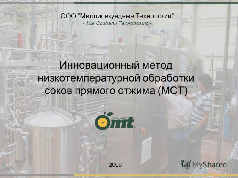 ООО Миллисекундные Технологии - Мы Создали Технологию - Инновационный метод низкотемпературной обработки соков прямого отжима (МСТ) 2009