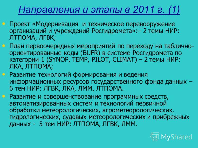 Направления и этапы в 2011 г 1 проект