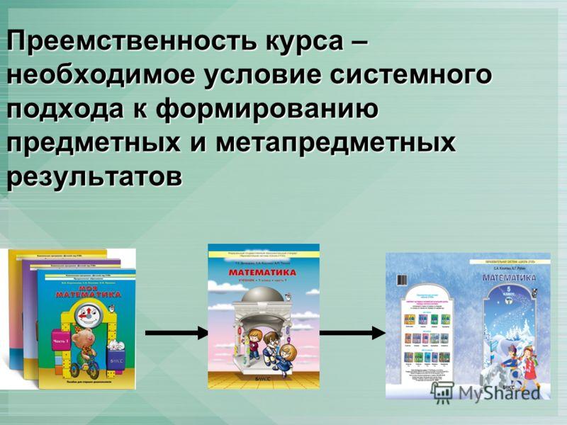 Преемственность курса – необходимое условие системного подхода к формированию предметных и метапредметных результатов