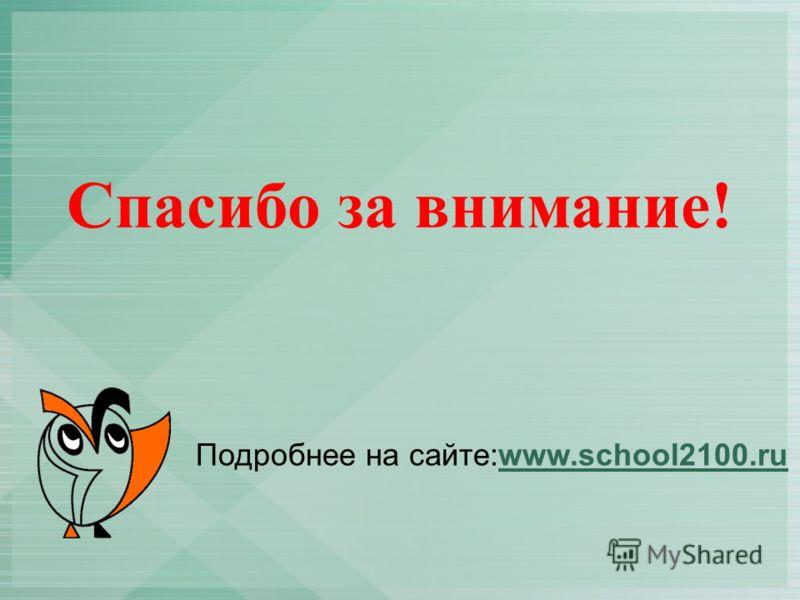 Спасибо за внимание! Подробнее на сайте:www.school2100.ruwww.school2100.ru