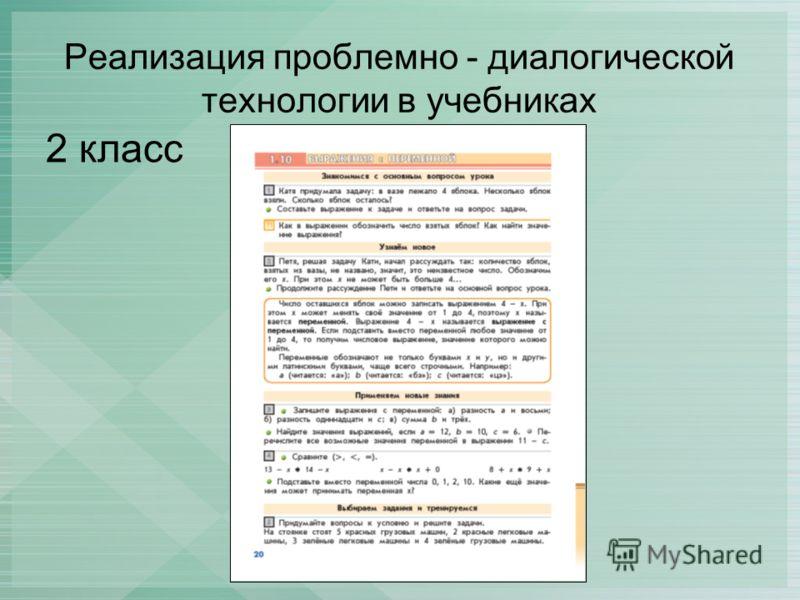 Реализация проблемно - диалогической технологии в учебниках 2 класс