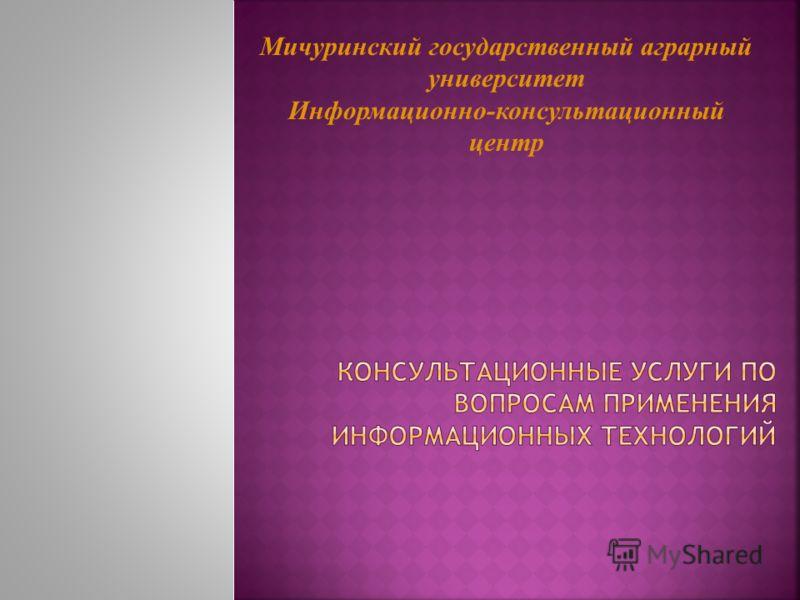 Мичуринский государственный аграрный университет Информационно-консультационный центр