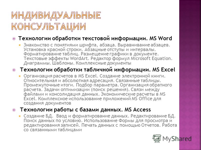 Технологии обработки текстовой информации. MS Word Знакомство с понятиями шрифта, абзаца. Выравнивание абзацев. Установка красной строки. Абзацные отступы и интервалы. Форматирование таблиц. Размещение графики в документе. Текстовые эффекты WordArt.