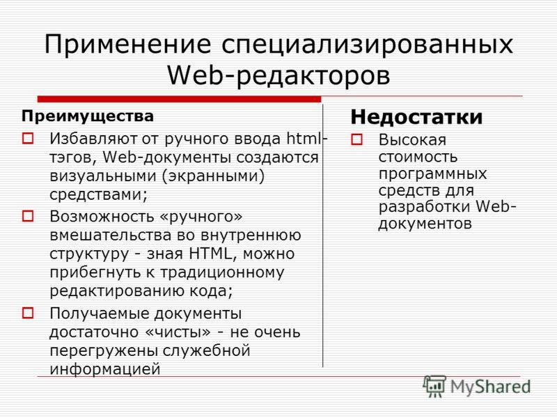 Применение специализированных Web-редакторов Преимущества Избавляют от ручного ввода html- тэгов, Web-документы создаются визуальными (экранными) средствами; Возможность «ручного» вмешательства во внутреннюю структуру - зная HTML, можно прибегнуть к