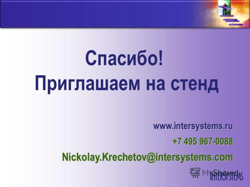 Спасибо! Приглашаем на стенд www.intersystems.ru www.intersystems.ru +7 495 967-0088 Nickolay.Krechetov@intersystems.com