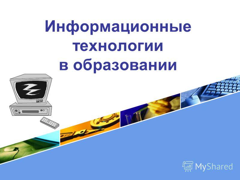 LOGO Информационные технологии в образовании