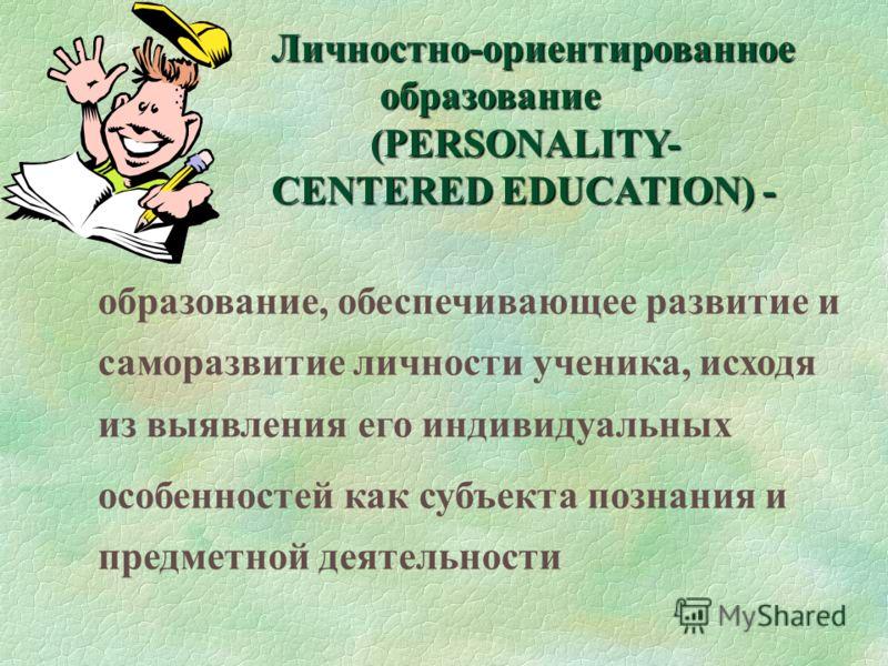 содержание §Личностно-ориентированное образованиеЛичностно-ориентированное образование §Личностно-ориентированное обучениеЛичностно-ориентированное обучение §ТехнологииТехнологии §Особенности инновационной педагогикиОсобенности инновационной педагоги