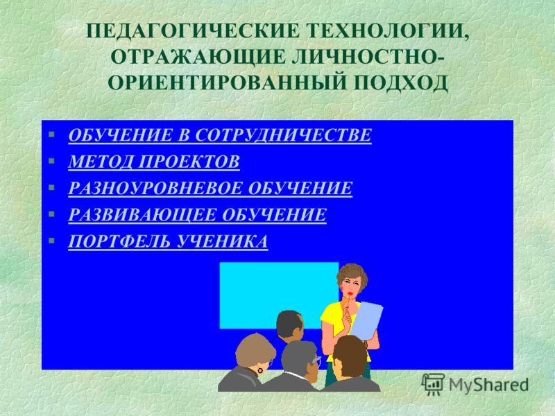 Т Е Х Н О Л О Г И И Исследовательская (проблемно- поисковая) Исследовательская (проблемно- поисковая) Характерной чертой этой технологии является реализация педагогом модели