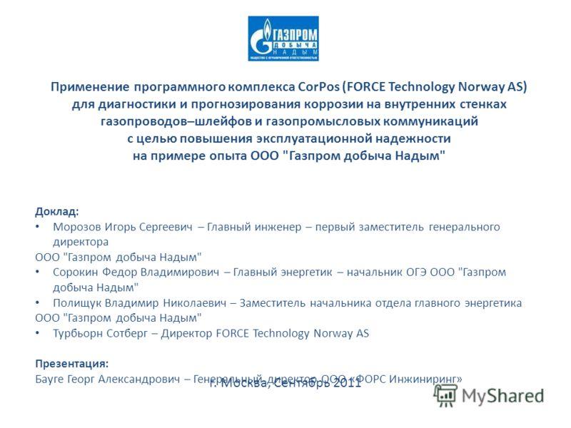 Применение программного комплекса CorPos (FORCE Technology Norway AS) для диагностики и прогнозирования коррозии на внутренних стенках газопроводов–шлейфов и газопромысловых коммуникаций с целью повышения эксплуатационной надежности на примере опыта
