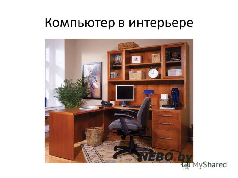 Компьютер в интерьере