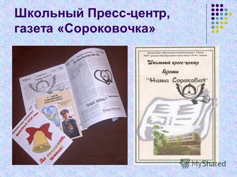Школьный Пресс-центр, газета «Сороковочка»
