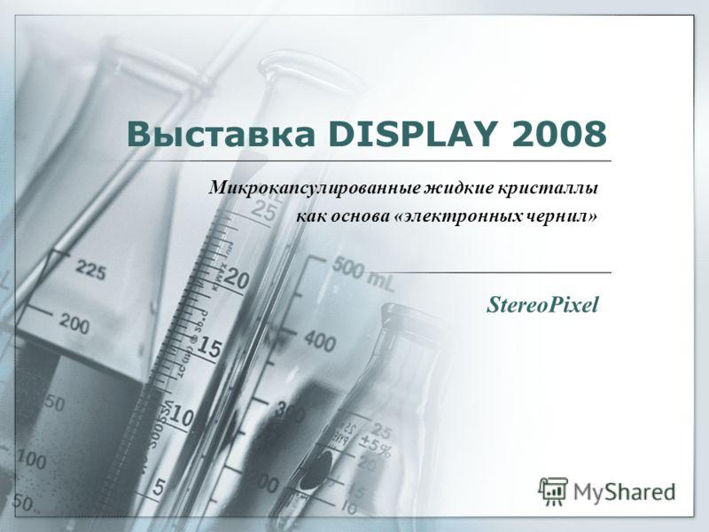 Выставка DISPLAY 2008 Микрокапсулированные жидкие кристаллы как основа «электронных чернил» StereoPixel
