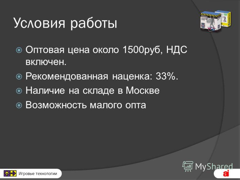 Игровые технологии Условия работы Оптовая цена около 1500руб, НДС включен. Рекомендованная наценка: 33%. Наличие на складе в Москве Возможность малого опта