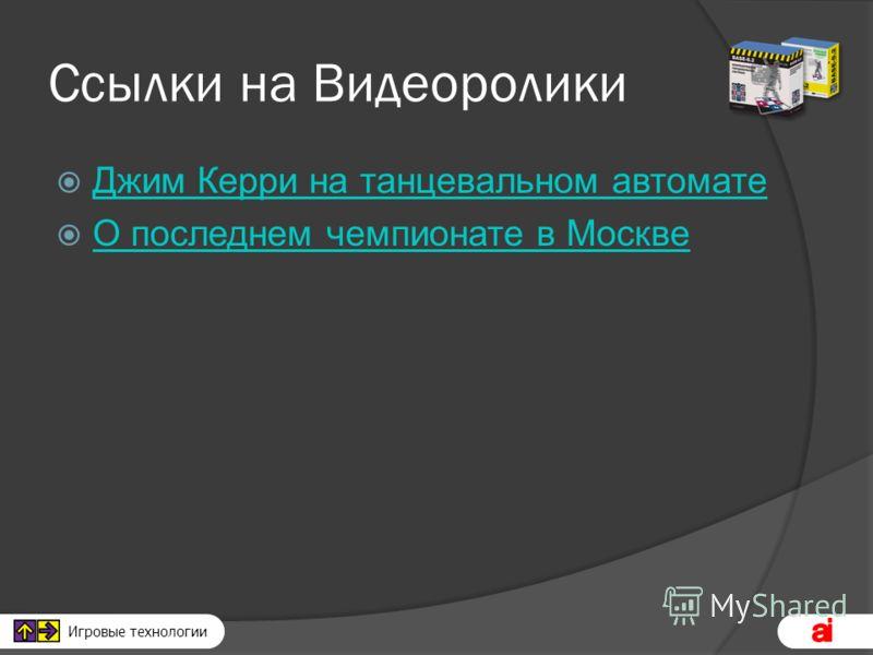 Игровые технологии Ссылки на Видеоролики Джим Керри на танцевальном автомате О последнем чемпионате в Москве