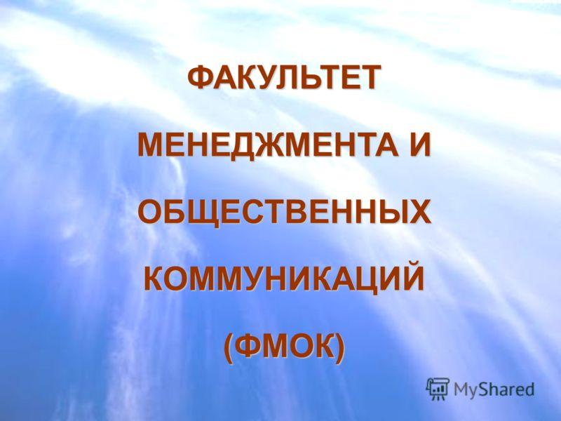 ФАКУЛЬТЕТ МЕНЕДЖМЕНТА И ОБЩЕСТВЕННЫХ КОММУНИКАЦИЙ (ФМОК)