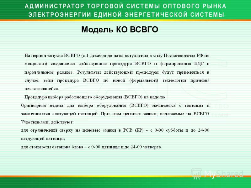 Модель КО ВСВГО
