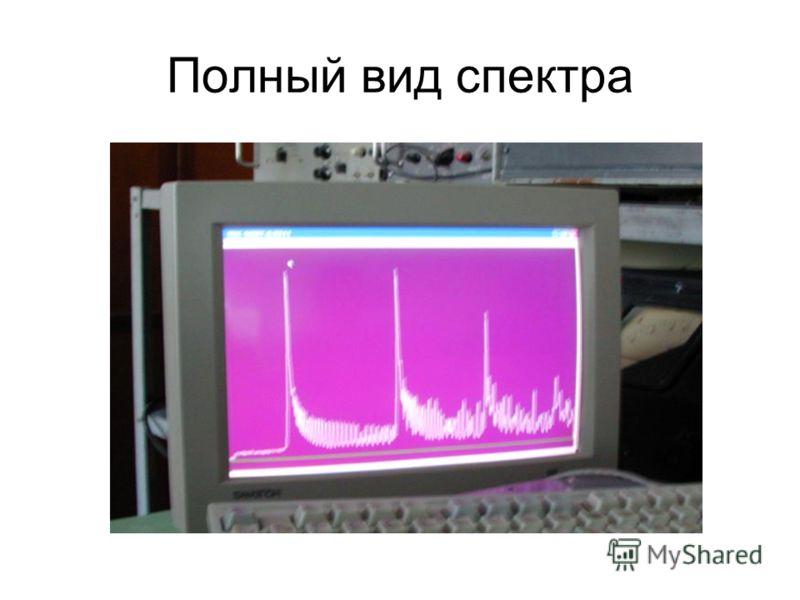 Полный вид спектра