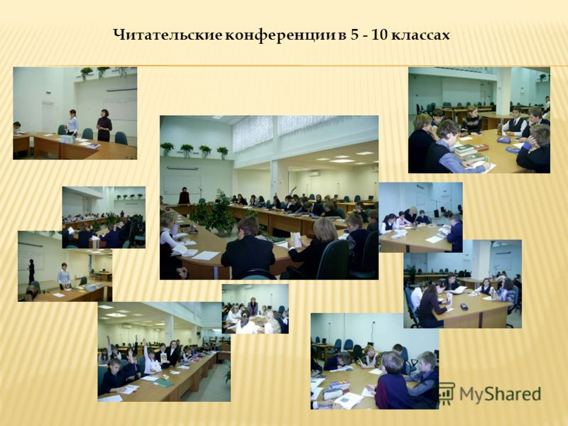 Читательские конференции в 5 - 10 классах
