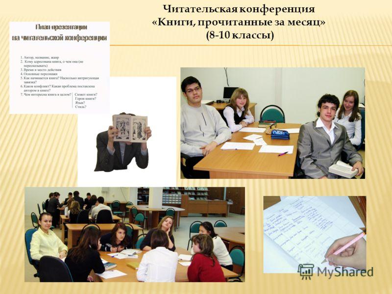 Читательская конференция «Книги, прочитанные за месяц» (8-10 классы)