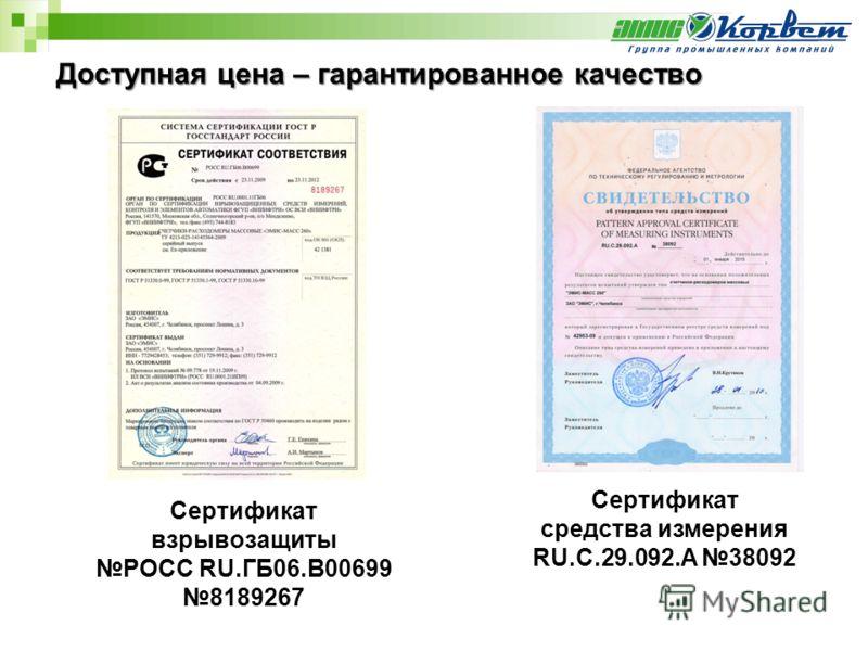 Доступная цена – гарантированное качество Сертификат средства измерения RU.C.29.092.A 38092 Сертификат взрывозащиты РОСС RU.ГБ06.В00699 8189267