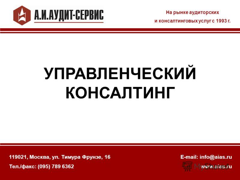 На рынке аудиторских и консалтинговых услуг с 1993 г. 119021, Москва, ул. Тимура Фрунзе, 16 Тел./факс: (095) 789 6362 E-mail: info@aias.ru www.aias.ru УПРАВЛЕНЧЕСКИЙ КОНСАЛТИНГ
