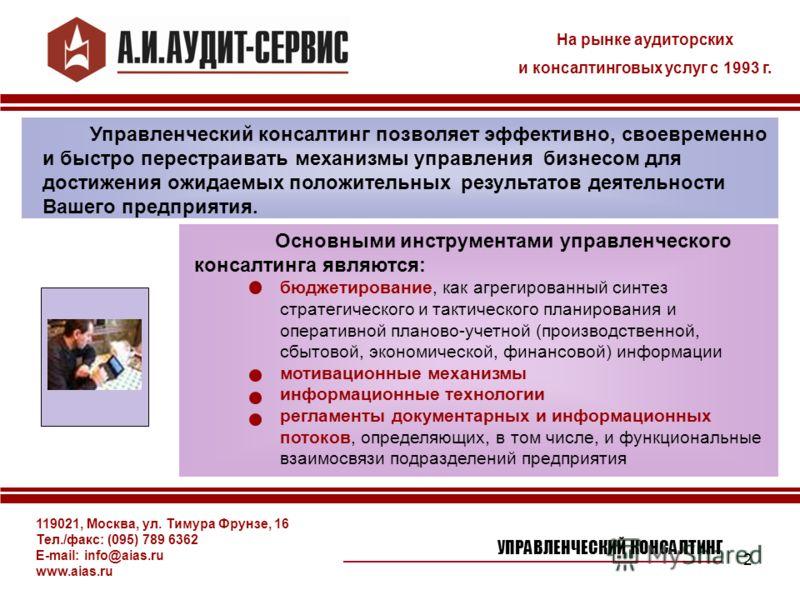 2 119021, Москва, ул. Тимура Фрунзе, 16 Тел./факс: (095) 789 6362 E-mail: info@aias.ru www.aias.ru Управленческий консалтинг позволяет эффективно, своевременно и быстро перестраивать механизмы управления бизнесом для достижения ожидаемых положительны