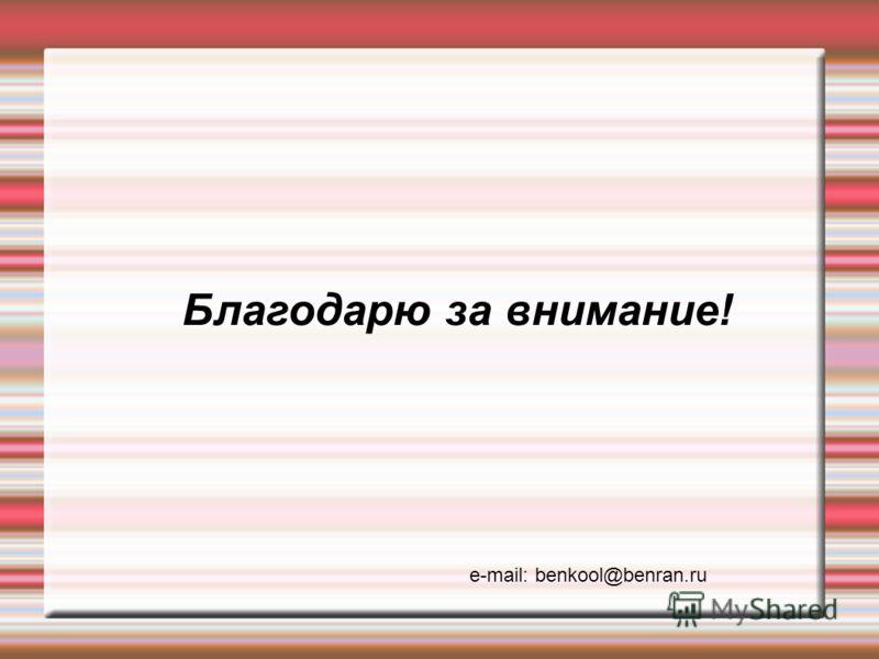 Благодарю за внимание! e-mail: benkool@benran.ru