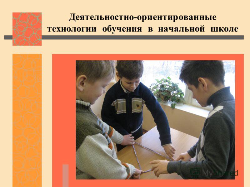 Деятельностно-ориентированные технологии обучения в начальной школе