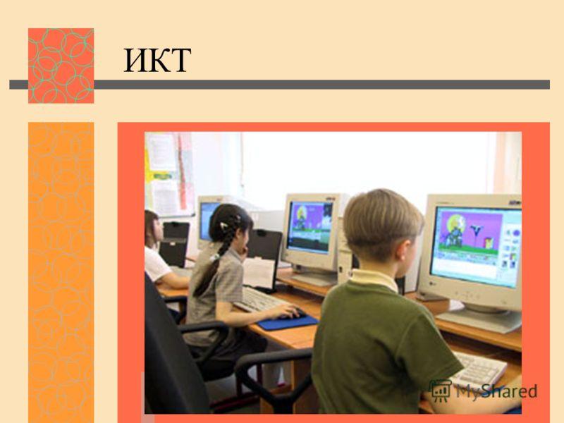 Технологии обучения в начальной школе