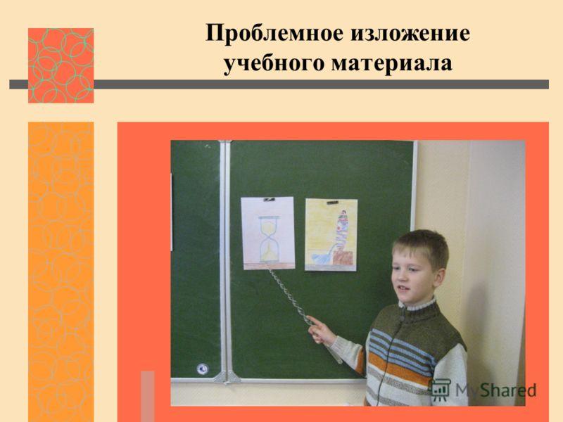 Проблемное изложение учебного материала