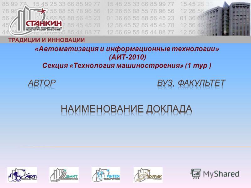 «Автоматизация и информационные технологии» (АИТ-2010) Секция «Технология машиностроения» (1 тур )