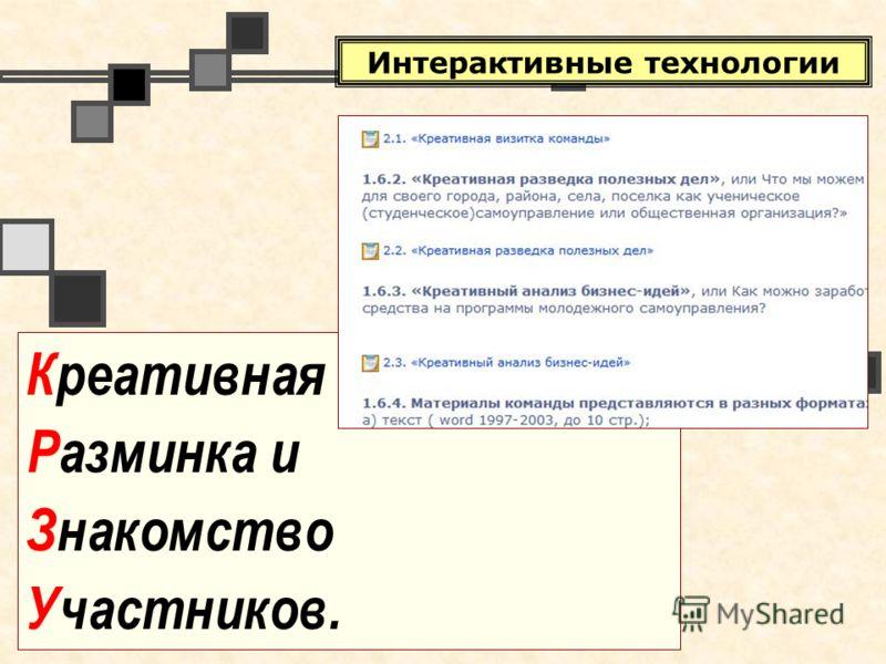 Креативная Разминка и Знакомство Участников. Интерактивные технологии