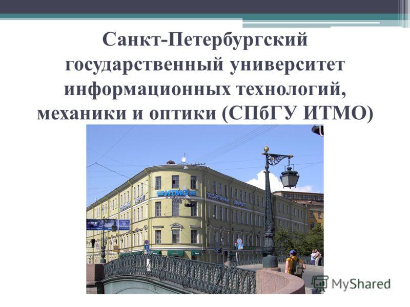 Санкт-Петербургский государственный университет информационных технологий, механики и оптики (СПбГУ ИТМО)