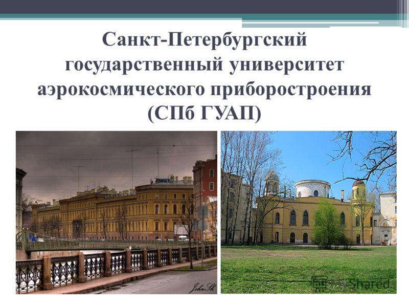 Санкт-Петербургский государственный университет аэрокосмического приборостроения (СПб ГУАП)