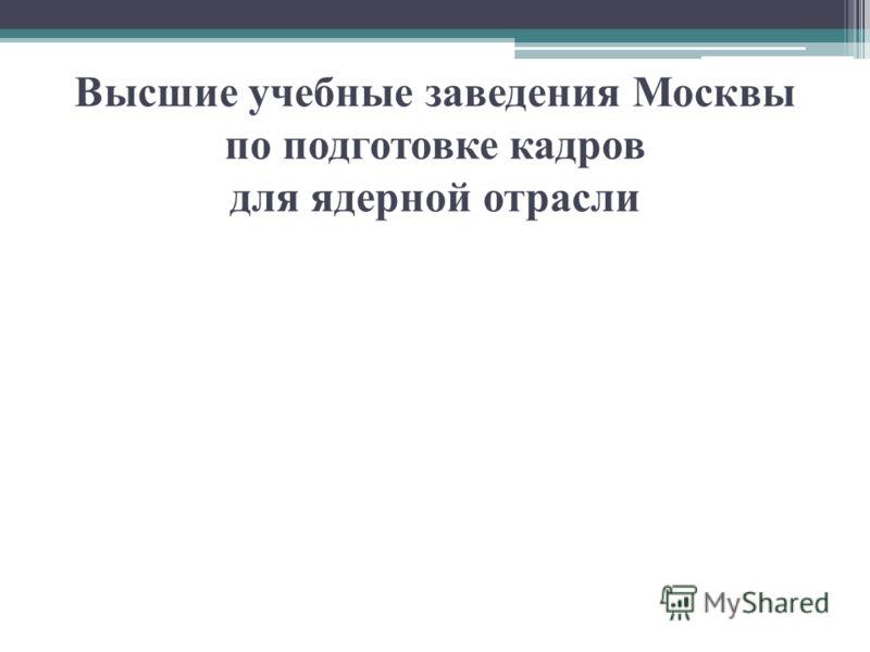 Высшие учебные заведения Москвы по подготовке кадров для ядерной отрасли