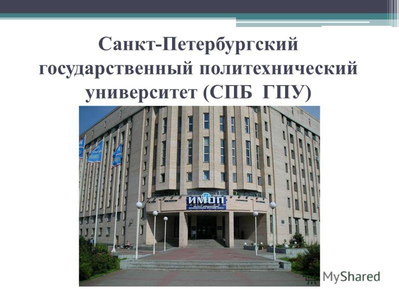 Санкт-Петербургский государственный политехнический университет (СПБ ГПУ)