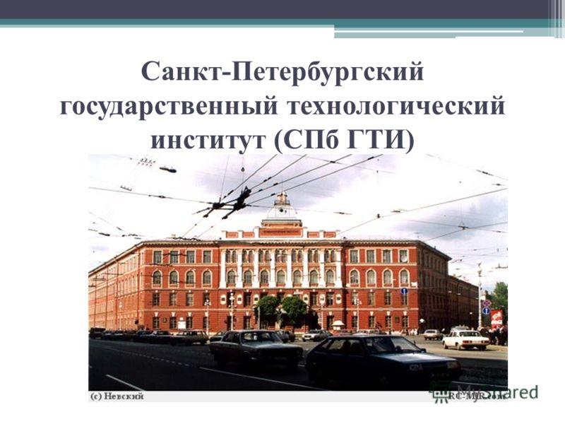 Санкт-Петербургский государственный технологический институт (СПб ГТИ)