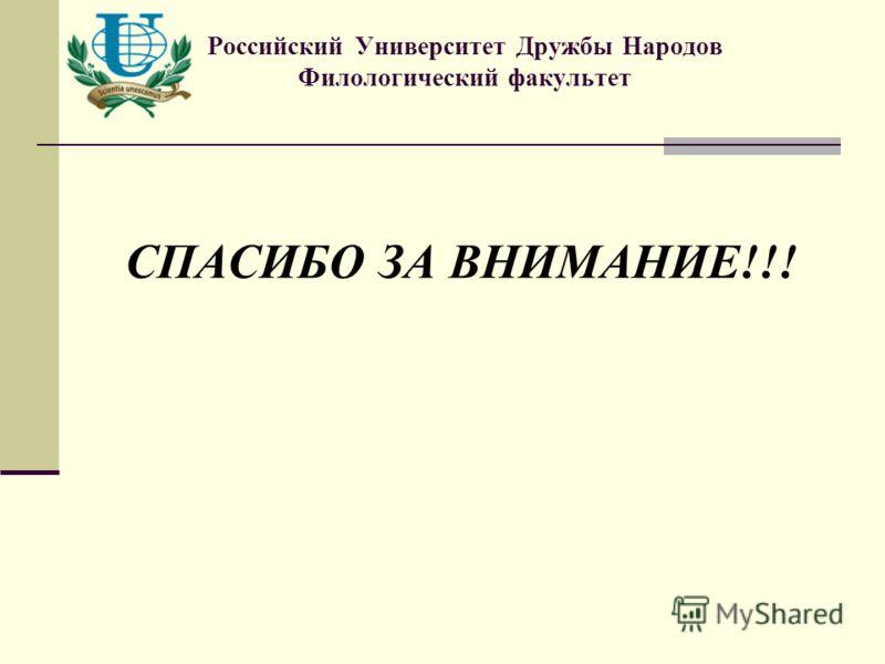 Российский Университет Дружбы Народов Филологический факультет СПАСИБО ЗА ВНИМАНИЕ!!!